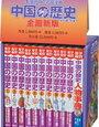 「日本の歴史」を2社、「世界の歴史」(学研)から「中国の歴史」(集英社)に【小3息子】