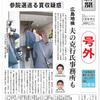 (第81回)公職選挙法違反事件で広島地検が捜査へ