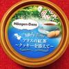 ハーゲンダッツ 魅惑のアリスと白雪姫【間食】