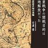 教科書では真実を教えない『日本の戦争』