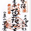 安養寺の御朱印(京都)〜繁華な街に埋もれてる寺は「koé ドーナッツ」より空いている