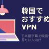 海外から日本のNetflixを見たい!韓国でおすすめのVPN:Express VPN