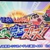 3DS「クレヨンしんちゃん 嵐を呼ぶ カスカベ映画スターズ!」レビュー!ファン感涙のゴージャスさ!