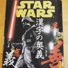 漢字を通して見るベーダーという闇 Understanding the Darkness that Is Vader through Kanji