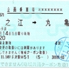 Go To Travelキャンペーン 企画割引乗車券 (企)571