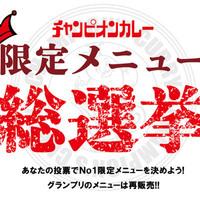 「チャンピオンカレー限定メニュー総選挙」開催!人気No.1メニューは再販売に!