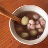 台湾風芋団子ぜんざいを作って食べる