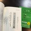 9/14発売 『メンタルのコツ』目次公開