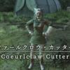【FF14】 モンスター図鑑 No.100「クァールクロウ・カッター(Coeurlclaw Cutter)」