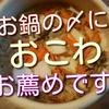 鶏鍋の〆に雑炊ではなく、おこわを炊いてみました!簡単美味しいので、お薦めです!
