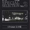 GTroman完全版 Vol.2