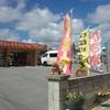 「やんばるいなりすし本舗」の「タコライスいなり(1パック5個)+いなり」 500+85円 #LocalGuides