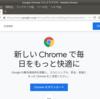 Ubuntu 20.04あらため18.04にGoogle Chrome入れて快適