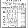 リンクトイン・ジャパン株式会社 第8期決算公告
