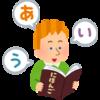 自分のことを何という? コレを数えるときの数助詞は? 日本語って複雑。