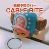 便利グッズ「CABLE BITE」チョッパーバージョンで充電器の断線を可愛く保護してみました。