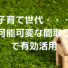 【家づくりの考え方】家づくりにおいて可変可能な間取りという考え方