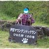 春の伊豆旅行 -2-