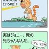 【犬猫漫画】ジョニーの帰還・その1