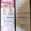 【2/28*3/1】ヨークベニマル おいしいご褒美キャンペーン【レシ/はがき】