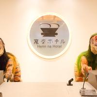 【金沢】フロントに恐竜!?「変なホテル金沢 香林坊」に行ってきました