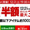 楽天市場 スーパーセール開催!アトピーケアサプリを買うなら今を狙い撃ち!!