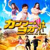 映画「カンフーヨガ」カンフーダンシング!ジャッキーのアクションはやっぱり最高!あらすじ、感想、ネタバレあり。
