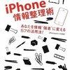 全てのiPhoneユーザへ iPhone情報整理術 ~あなたを情報強者に変える57の活用法!
