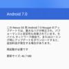 Nexus 5X セキュリティアップデート 2016年10月