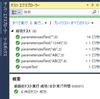 F#のコードをユニットテストで検証する その5 (NUnit)