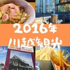 【川越観光】小江戸川越フリークーポンを使って観光!お得に観光しよう!