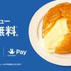 Origami Pay ローソン 大きなツインシュー1個無料クーポン【~3/31】