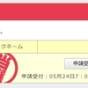 久々の1000円当選きたー!