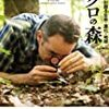 D.G.ハスケル『ミクロの森:1?の原生林が語る生命・進化・地球』