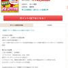 【22日まで増額!!】楽天カードを発行すると手数料無料で23,200円分以上還元のチャンスですよ