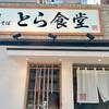 とら食堂 福岡分店(福岡市中央区)ワンタン麺