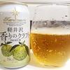 【レビュー】しっかり効かせた柚子のビール 軽井沢香りのクラフトPremiumの感想