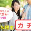 9/21(土)30代1人参加限定 ガチ活