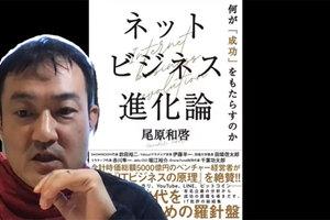 『ネットビジネス進化論』について著者の尾原和啓さんと学ぶ