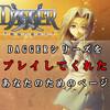 DAGGERシリーズ購入済/プレイ済のお客様向けページ