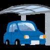 建売に後付けしたカーポートの費用まとめ | 見積もりと工事内容もまるっと公開