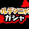 妖怪ウォッチ ぷにぷに ゴールデンニャンボ は5月6日まで!!!! 阿修羅は・・・・? 課金ばっかりやわ・・・