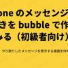 iPhone のメッセンジャーもどきを Bubble で作ってみる(初級者向け)3:メッセージを表示する画面を作成する