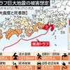 土地探しの旅 ステージ1 ~徳島県民は津波を考える~