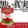 #ジャン=バティスト・マレ「トマト缶の黒い真実」