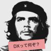 DX(デジタルトランスフォーメーション)って何ぞ?