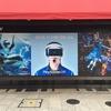PlayStation®VR 特別体験会&先行予約販売