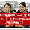 日本航空の都道府県ステッカー第2弾!切手シールの「JAL TODOFUKEN SEAL」が国内線で配布を開始。