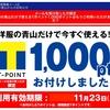 【期間固定ポイント】「洋服の青山」で1,000円の新品商品を80円で買ってきた!!