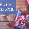 【衝撃の事実】誕生日プレゼントを買いに行った。【素敵な偶然】